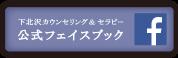 下北沢カウンセリング&セラピー 公式フェイスブック
