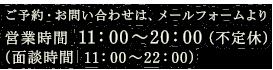 TEL:03-5779-6616 営業時間 11:00〜20:00(不定休)(面談時間  11:00〜22:00)