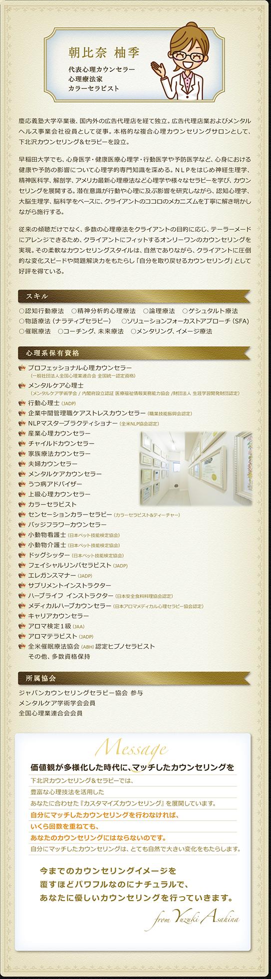 tokyo_setagaya_shimokitazawa_counseling1