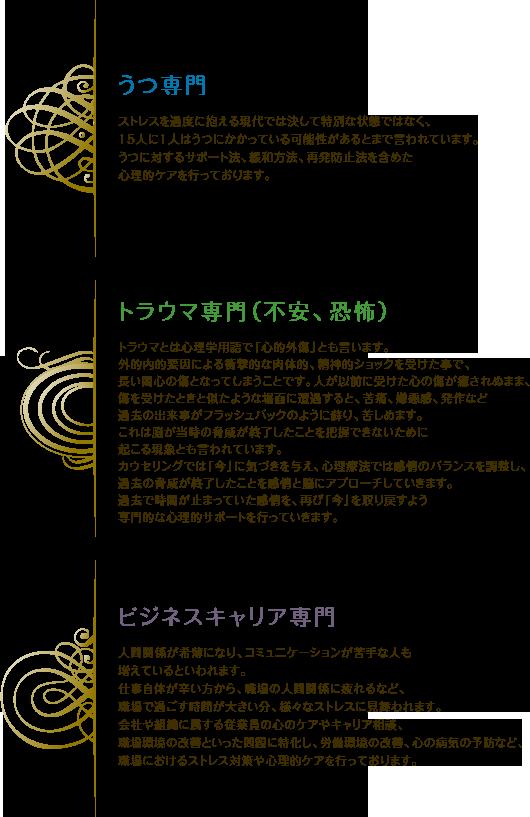 tokyo_setagaya_shimokitszawa_counseling_therapy_coaching327