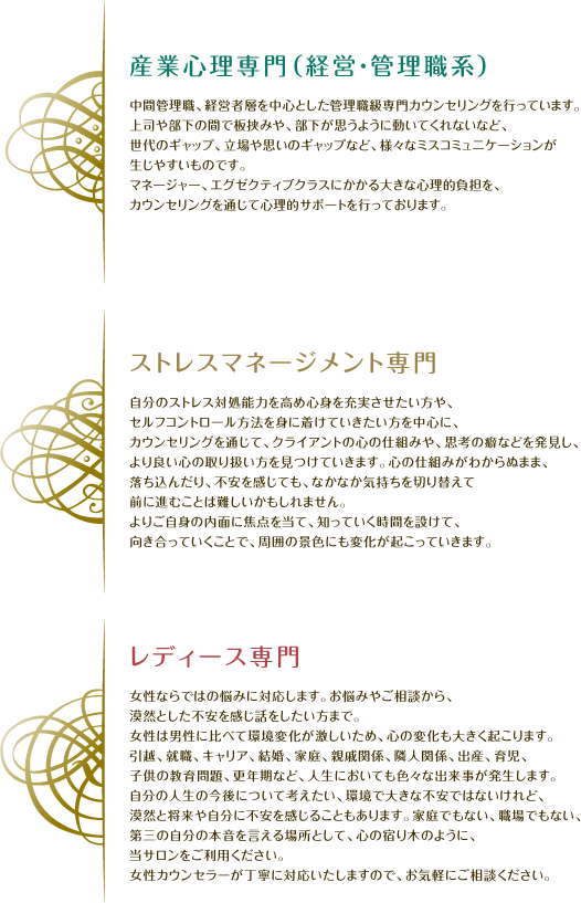tokyo_setagaya_shimokitszawa_counseling_therapy_coaching328
