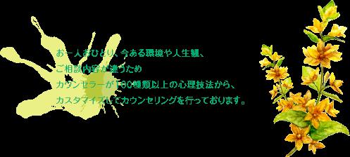tokyo_setagaya_shimokitszawa_counseling_therapy_coaching334