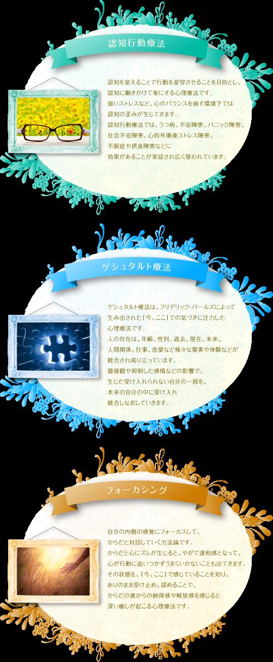 tokyo_setagaya_shimokitszawa_counseling_therapy_coaching339