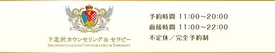 tokyo_setagaya_shimokitszawa_counseling_therapy_coaching365
