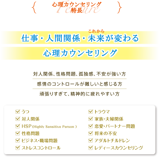 tokyo_setagaya_shimokitszawa_counseling_therapy_coaching369