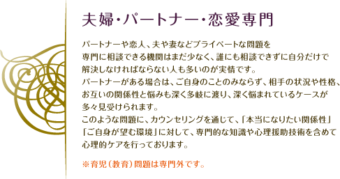 tokyo_setagaya_shimokitszawa_counseling_therapy_coaching379