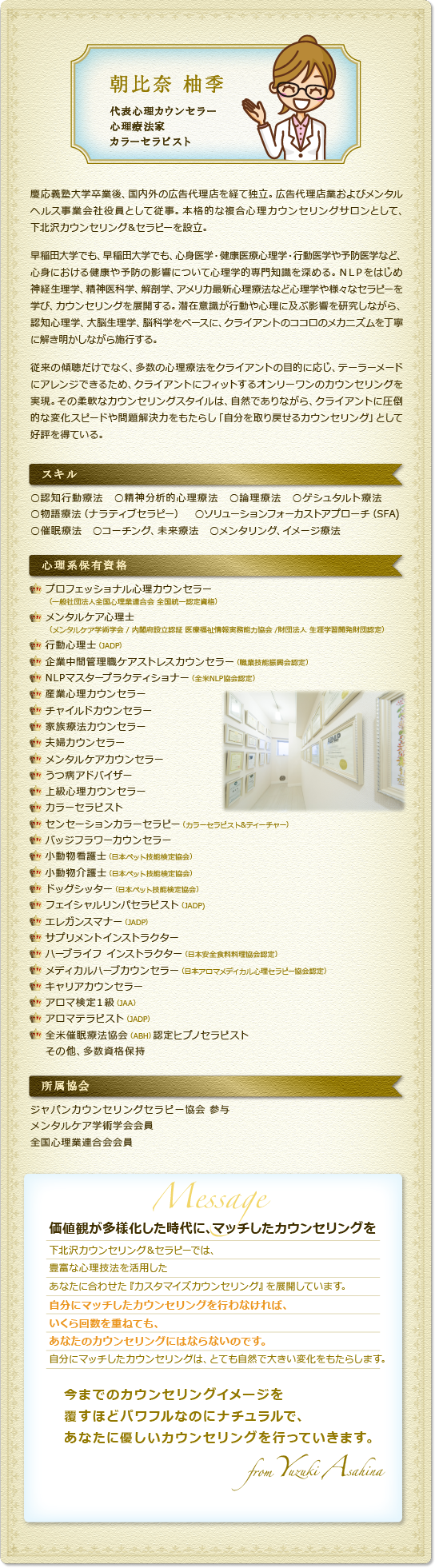 tokyo_setagaya_shimokitszawa_counseling_therapy_coaching387