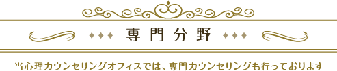tokyo_setagaya_shimokitszawa_counseling_therapy_coaching397
