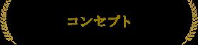 東京_世田谷区_下北沢_カウンセリング_セラピー_コーチング25