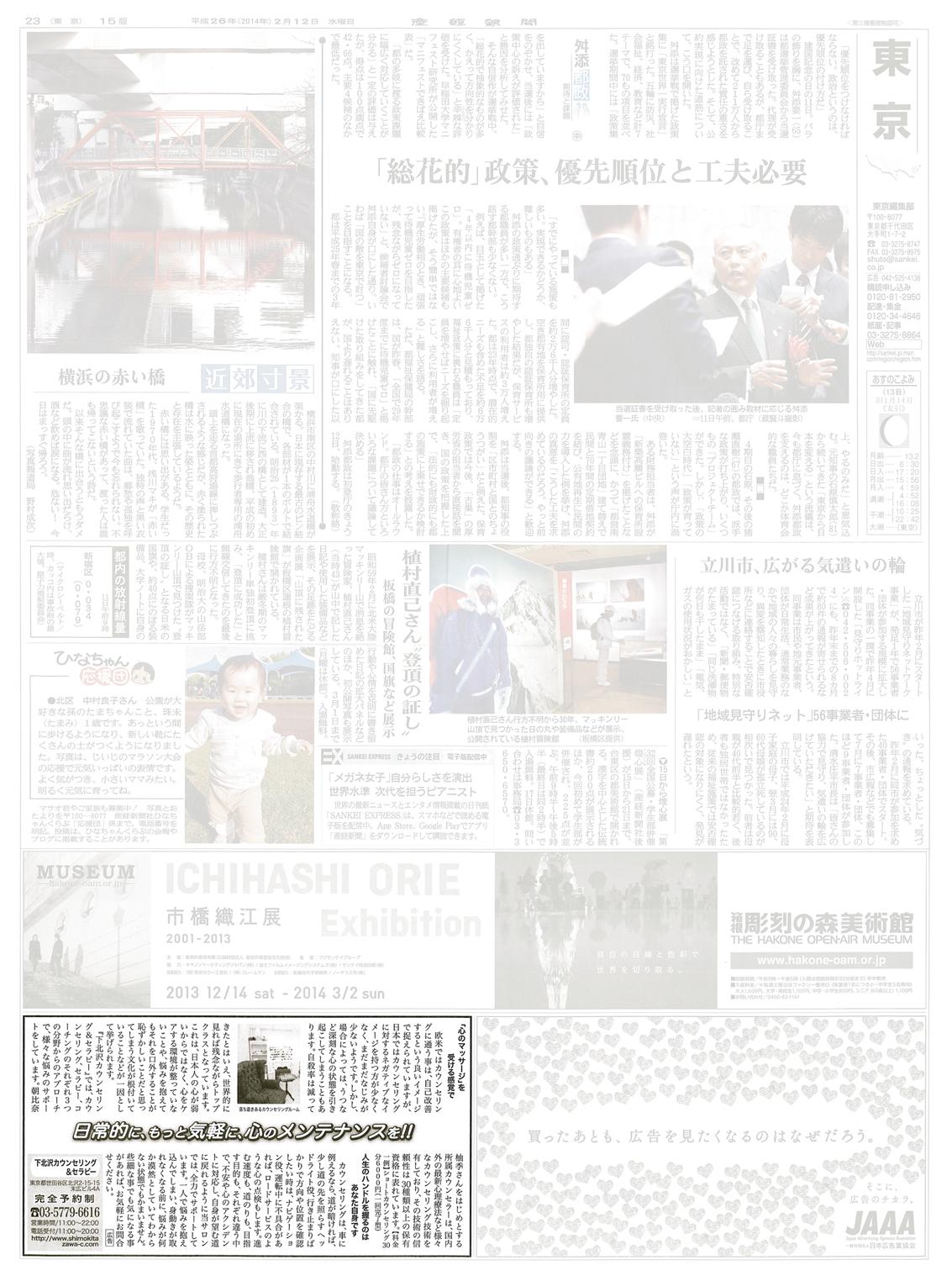 産経新聞20140212