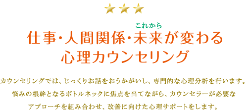 tokyo_setagaya_shimokitszawa_counseling_therapy_coaching356