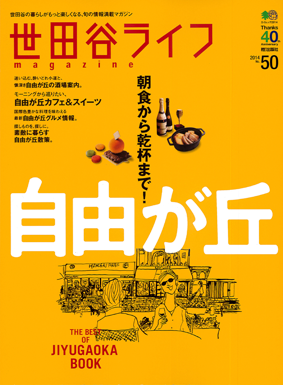 SETAGAYALIFE_no50_cover