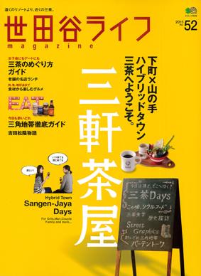 SETAGAYALIFE_no52_cover