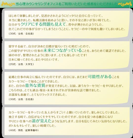 tokyo_setagaya_shimokitszawa_counseling_therapy_coaching395